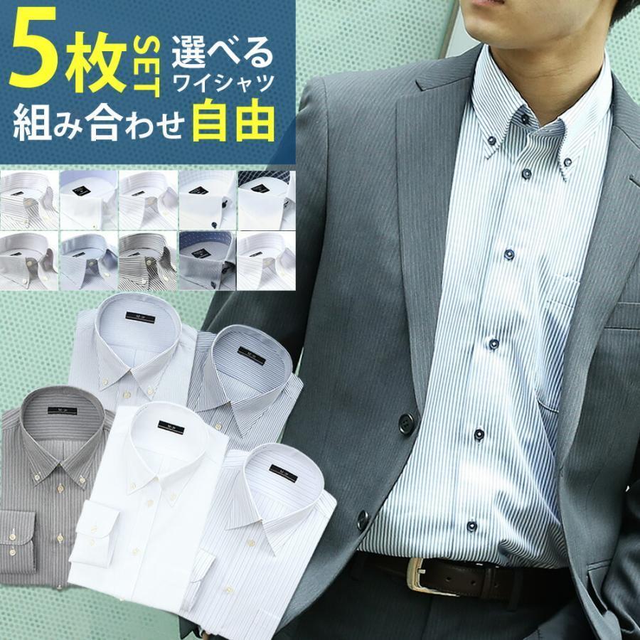 よりどり5枚 選べる 完売 5枚セット ワイシャツ メンズ 5枚 業界No.1 at-ml-set-1174-5set 宅配便のみ セット 送料無料 選べる5枚セット 形態安定