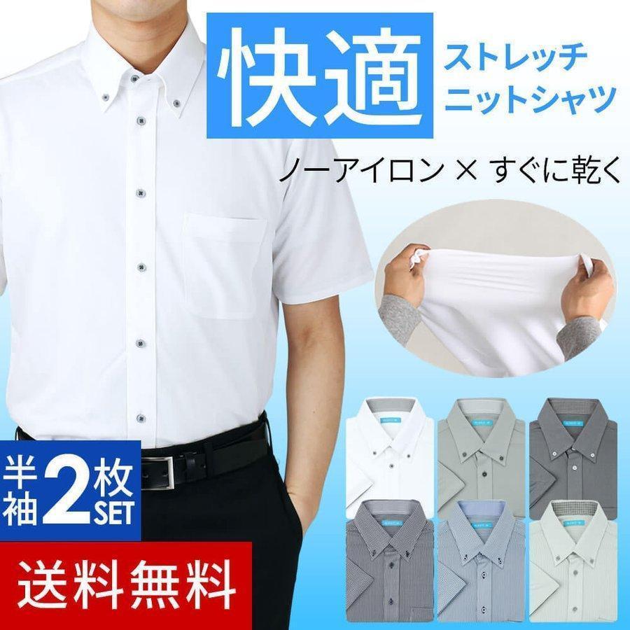 半袖 ニットシャツ 2枚 セット M L LL 出荷 3L 4L アルフ いつでも送料無料 テレワーク ボタンダウン 大きいサイズ alfu at-ms-po-1080-2fix ワイシャツ 宅配便のみ ビジカジ