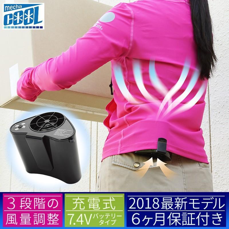 現場 熱中症対策グッズ 空調ファン 10個セット バッテリー内蔵 めちゃクール 空調服 作業着 工事 屋外 建築 冷却 暑さ対策 6ヶ月保証