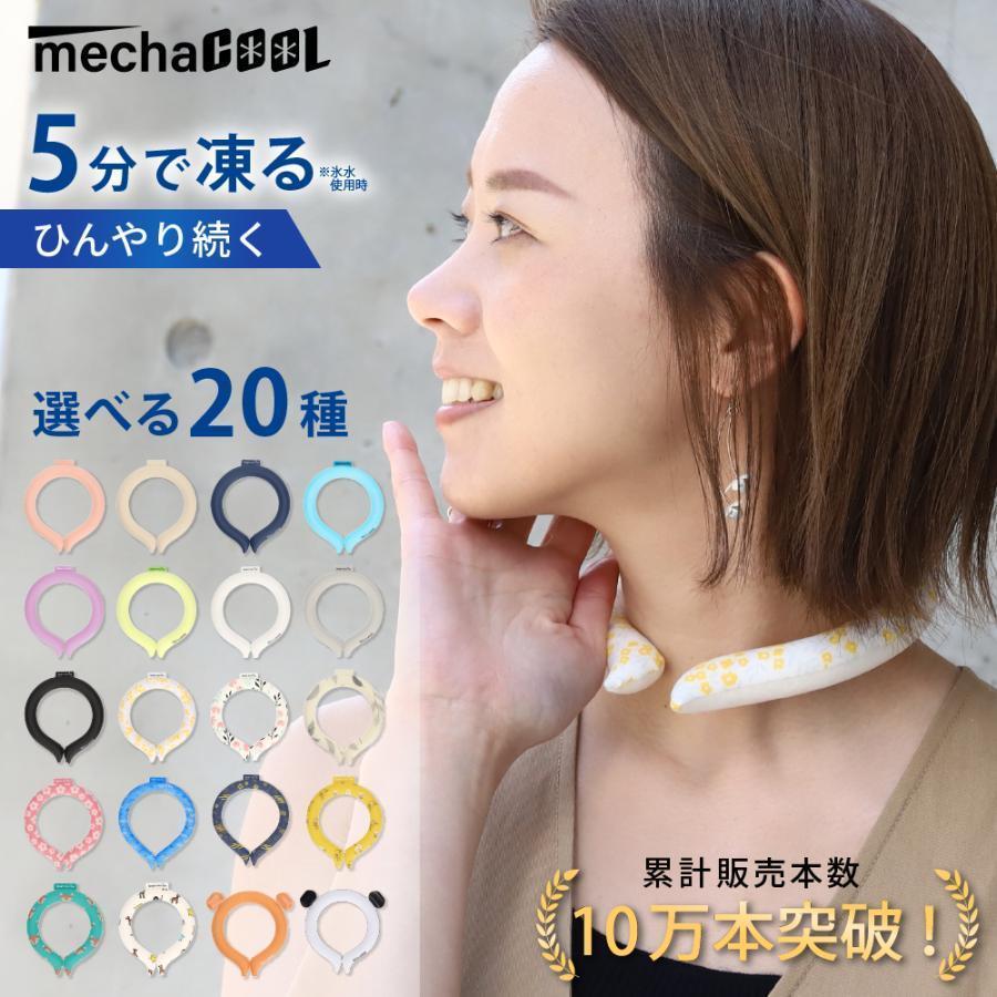 抗菌加工 首回りを最適温度でキープ PCM アイスネッククーラー 熱中症対策グッズ ラヴィット 日本産 選択 マジックアイス 暑さ対策 ひんやり 抗菌