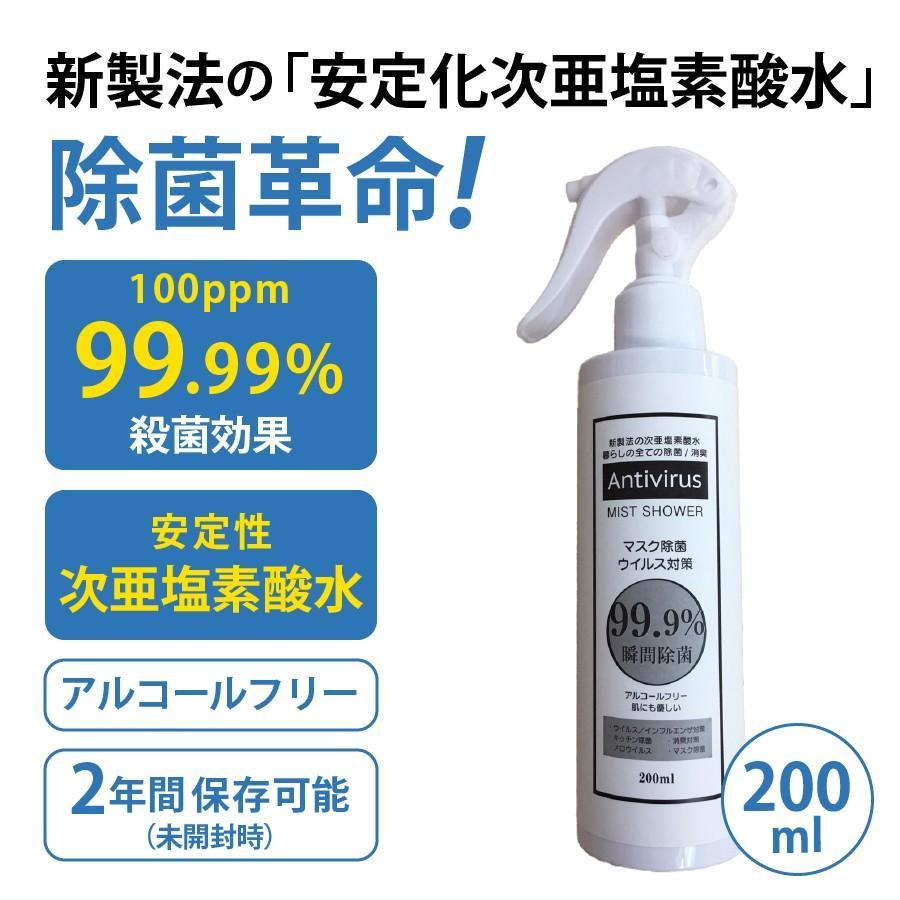 即納 日本製 除菌スプレー 次亜塩素酸水100ppm インフルエンザ ノンアルコール 200ml 1着でも送料無料 SALE アンチウイルスミストシャワー