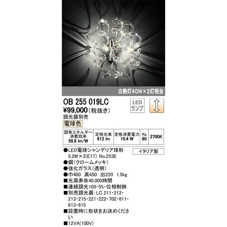 オーデリック OB255019LC ODELIC LED照明