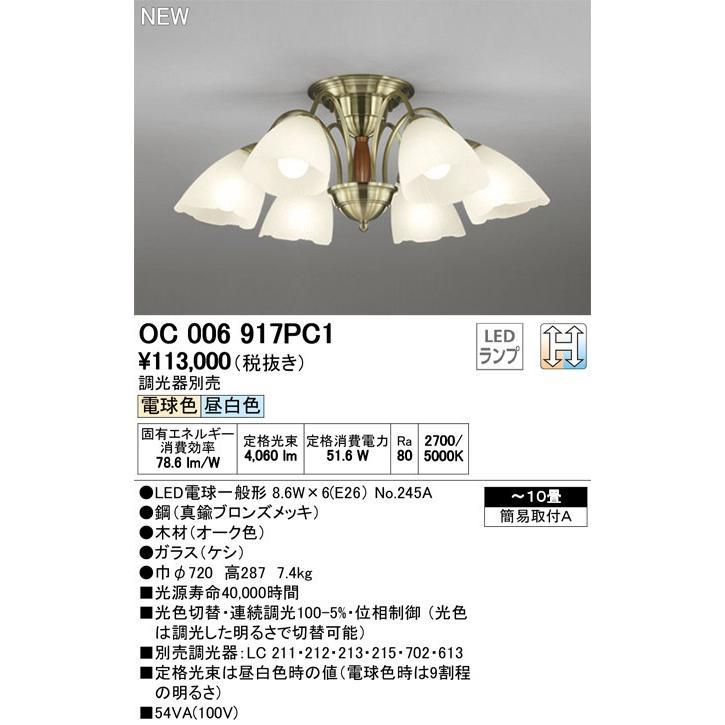 オーデリック OC006917PC1 ODELIC LED照明