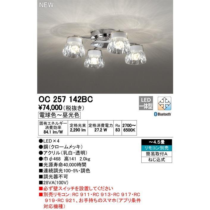 オーデリック OC257142BC ODELIC LED照明 ODELIC LED照明 ODELIC LED照明 ebb