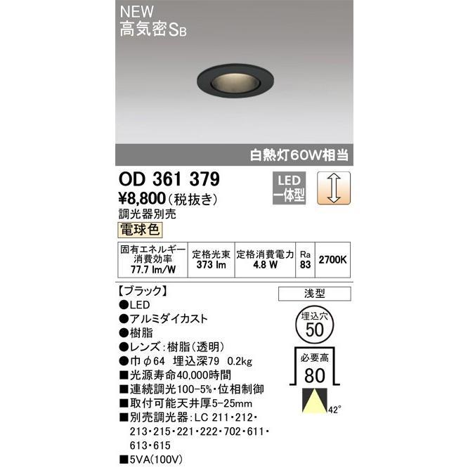 オーデリック OD361379 新色 ODELIC プレゼント LED照明