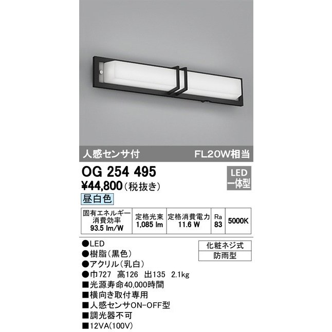 オーデリック OG254495 ODELIC LED照明