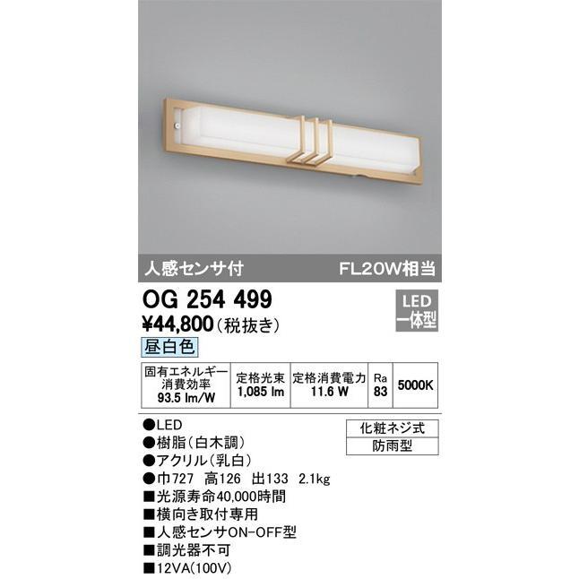 オーデリック OG254499 ODELIC LED照明