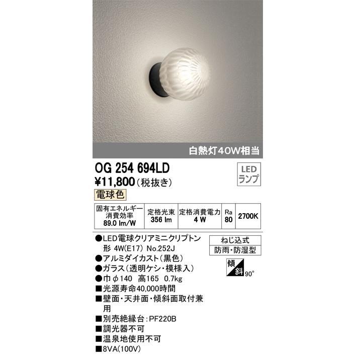 セール特価 オーデリック OG254694LD ODELIC 春の新作シューズ満載 LED照明