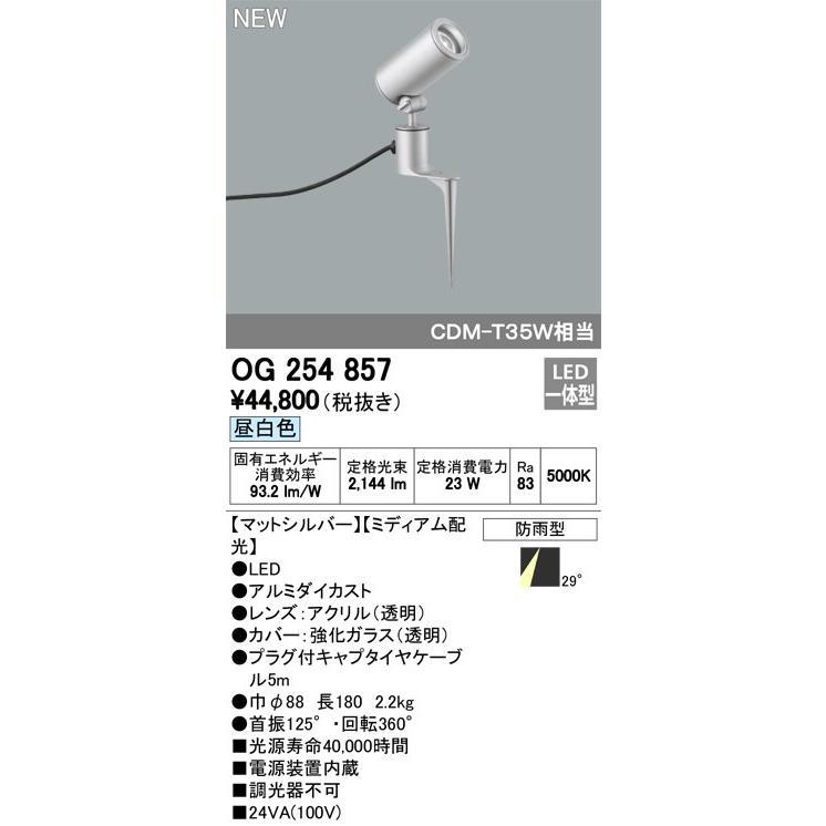 オーデリック OG254857 ODELIC LED照明