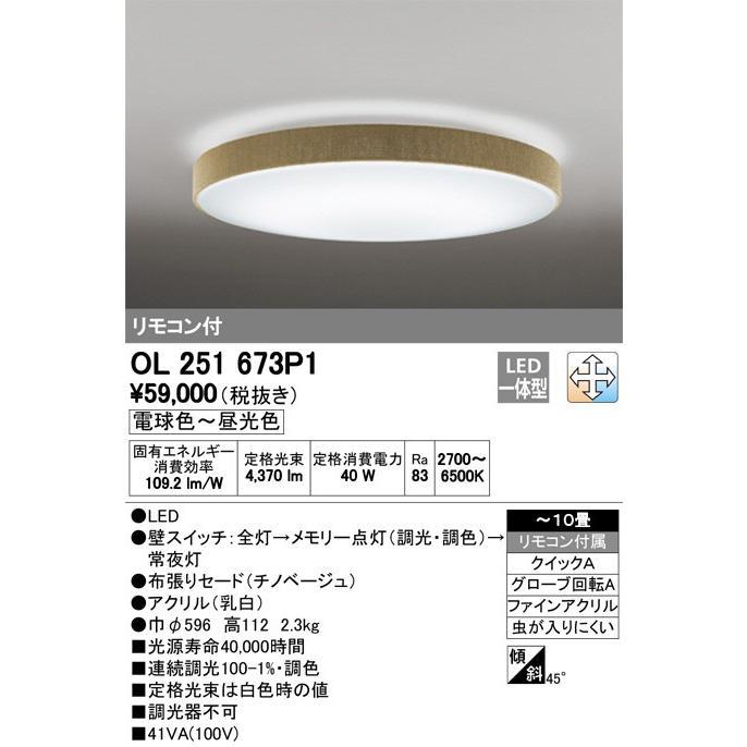 オーデリック OL251673P1 ODELIC LED照明 ODELIC LED照明 ODELIC LED照明 583