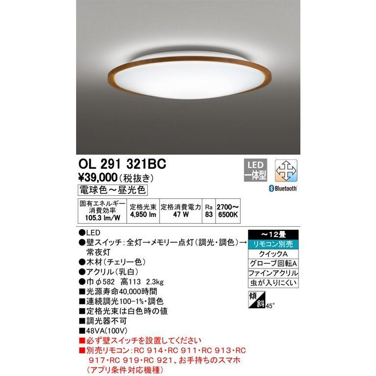 オーデリック OL291321BC ODELIC LED照明