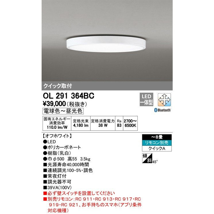 オーデリック OL291364BC ODELIC LED照明