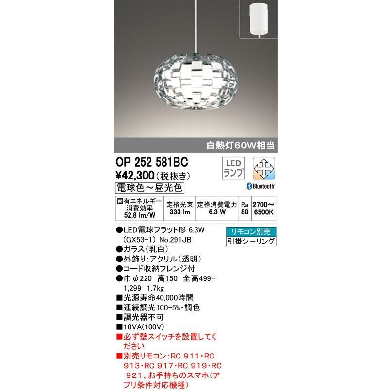 オーデリック OP252581BC OP252581BC OP252581BC ODELIC LED照明 a85