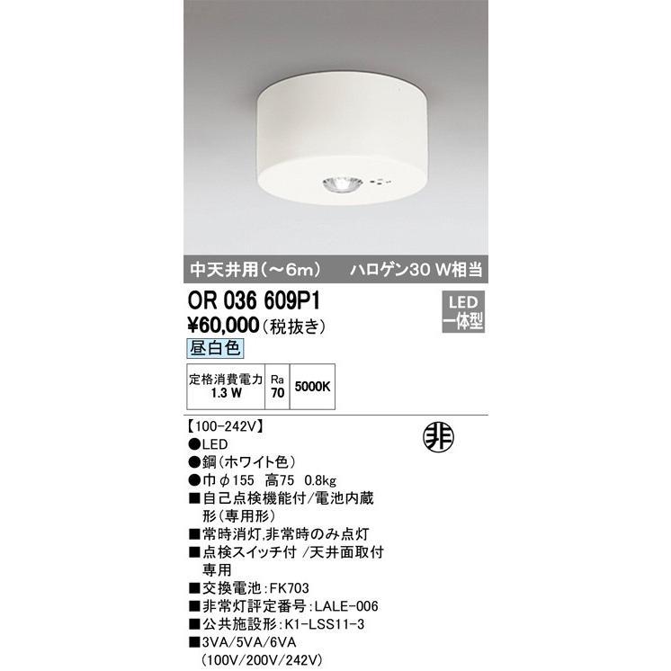 オーデリック OR036609P1 OR036609P1 ODELIC LED照明