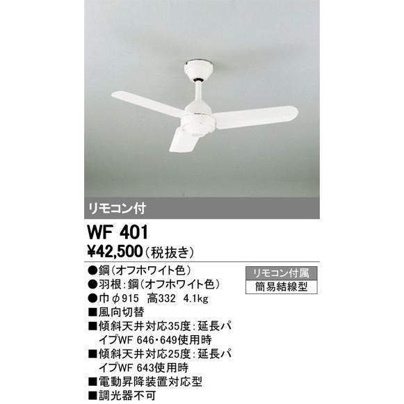 オーデリック WF401 ODELIC LED照明