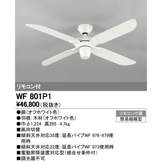 オーデリック WF801P1 ODELIC LED照明