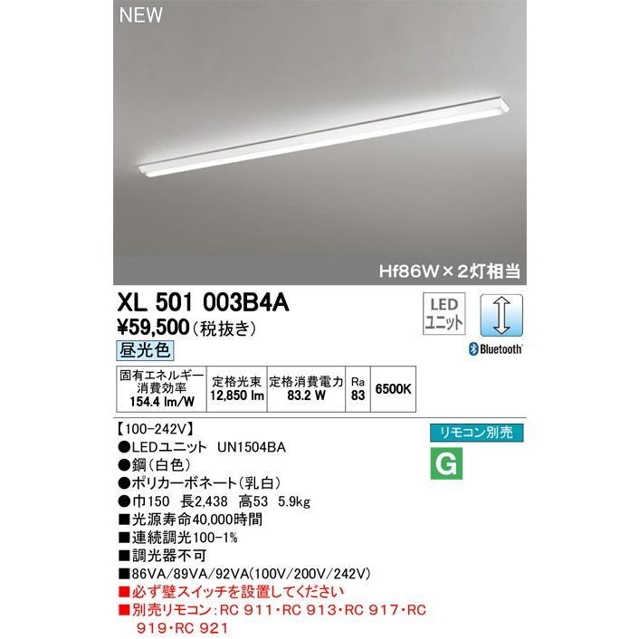 オーデリック XL501003B4A ODELIC LED照明 ODELIC LED照明 ODELIC LED照明 f47