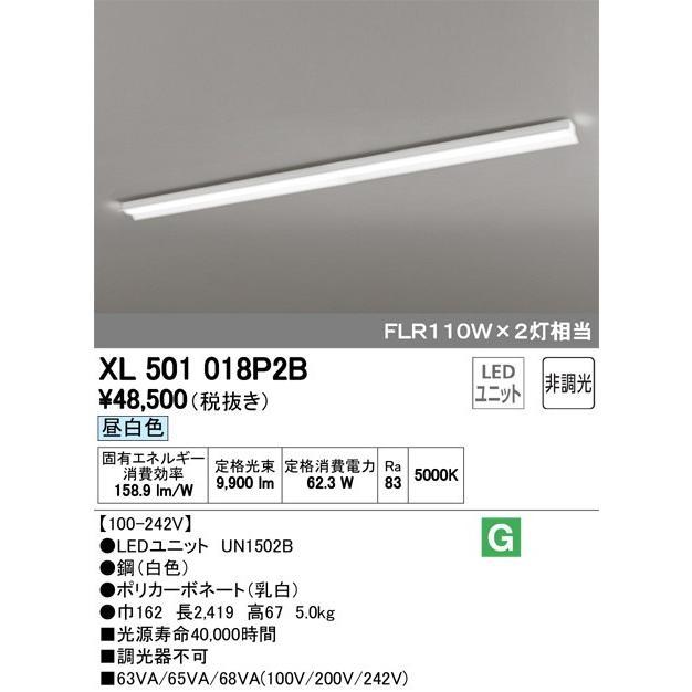 オーデリック XL501018P2B XL501018P2B XL501018P2B ODELIC LED照明 131