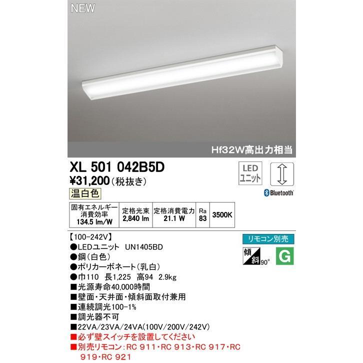 オーデリック XL501042B5D ODELIC LED照明
