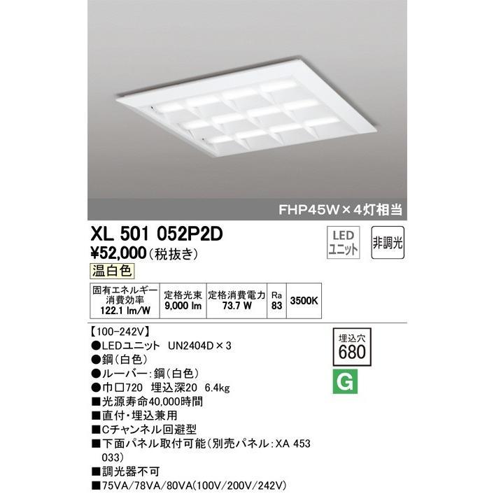 オーデリック XL501052P2D ODELIC LED照明 ODELIC LED照明