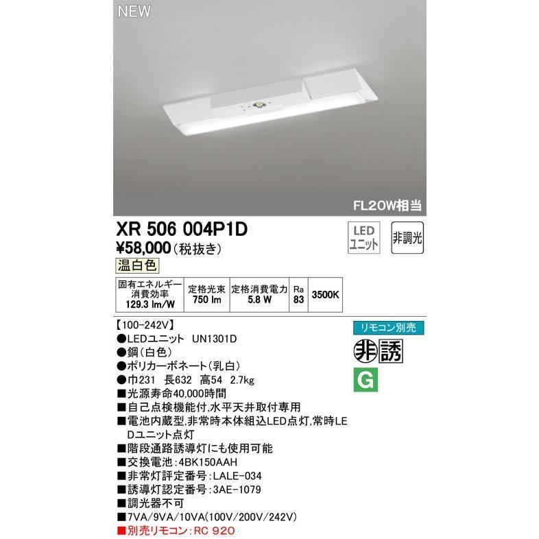 オーデリック オーデリック オーデリック XR506004P1D LED照明 ODELIC baf