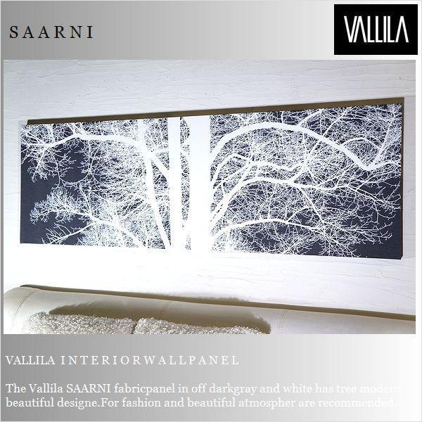 VALLILA ファブリックパネル SAARNI 130×43cm ロング グレー ホワイト 木 北欧 サールニ サールニ