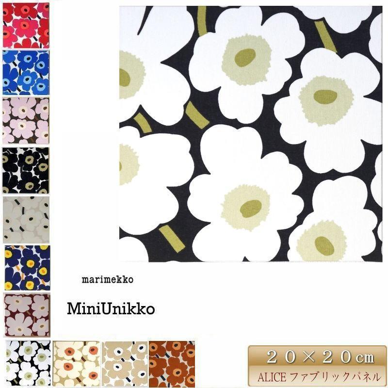 SSサイズ marimekko Miniunikko 人気上昇中 20×20cm 小さいファブリックパネル 3way ミニウニッコ 北欧 超安い 各カラー有 マリメッコファブリックパネル