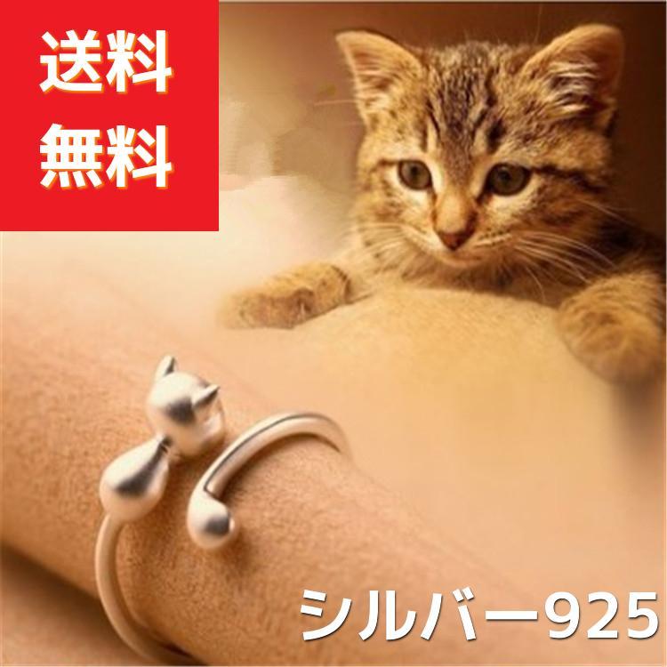 猫 指輪 猫グッズ シルバー まとめ買い特価 リング レディース 誕生日プレゼント 販売期間 限定のお得なタイムセール ねこ プレゼント ネコ ゆびわ フリーサイズ