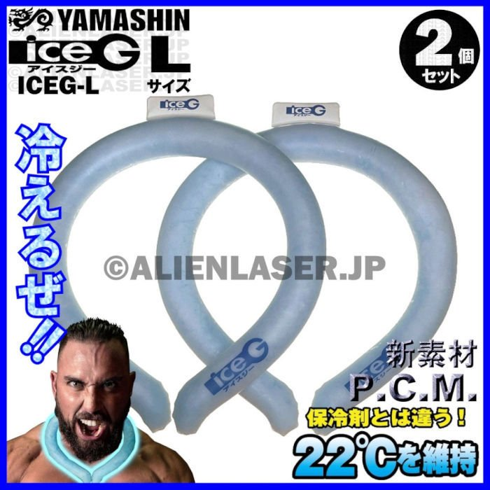 2個セット 完売 ネッククーラー 山真 YAMASHIN ヤマシン アイスジー ICEG-LX2 ネックバンド NASA Lサイズ PCM素材 22℃ 販売 スマートアイス ICEG