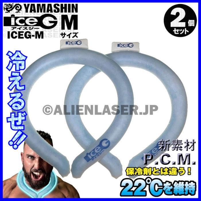 本日の目玉 2個セット 業界No.1 ネッククーラー 山真 YAMASHIN ヤマシン アイスジー ICEG-MX2 PCM素材 スマートアイス ネックバンド ICEG NASA 22℃ Mサイズ
