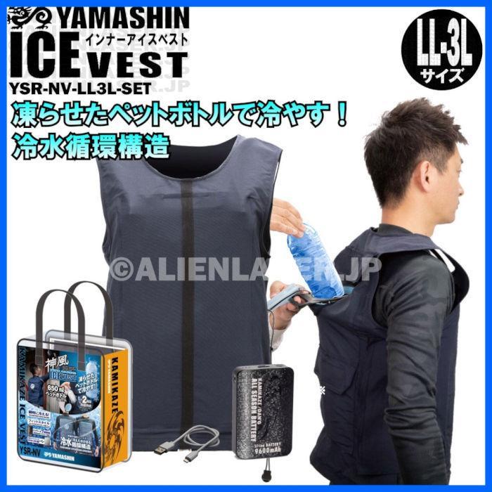 水冷服 新作入荷 水冷ベスト 売り込み フルセット 山真 YAMASHIN ICE VEST ヤマシン アダプター別 LL-3Lサイズ インナー YSR-NV-LL3L-SET 水冷 9600mAh アイスベスト ベスト