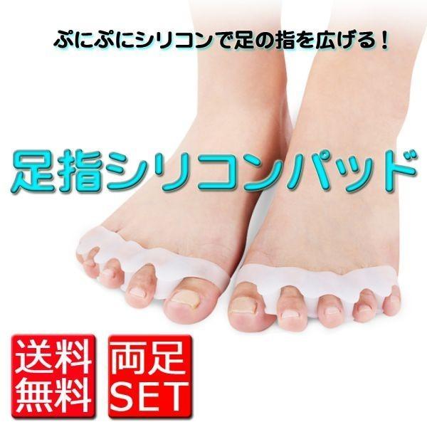 足指シリコンパッド 足指 フットケア ストレッチ 外反母趾 対策 リラックス 広げる 柔らかい シリコン パッド 両足セット 足指保護 送料無料|alife