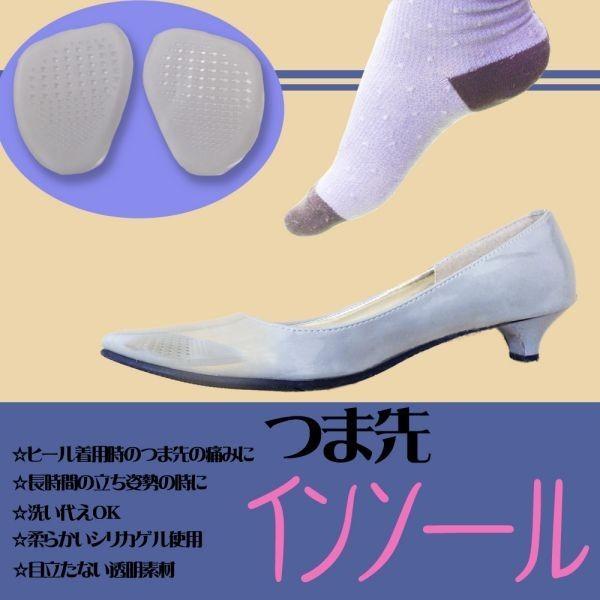 つま先 用 インソール 足先 足指 保護 シリコン カバー クッション パンプス 靴 ハイヒール レディース 送料無料|alife