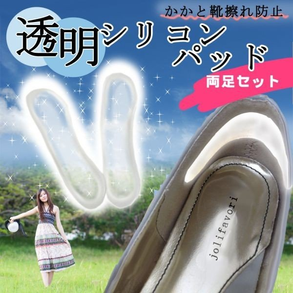 靴擦れ 防止 シリコンパッド インソール かかと 踵 保護 クッション シリコン 送料無料|alife