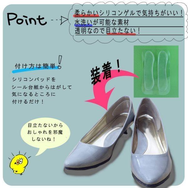 靴擦れ 防止 シリコンパッド インソール かかと 踵 保護 クッション シリコン 送料無料|alife|04