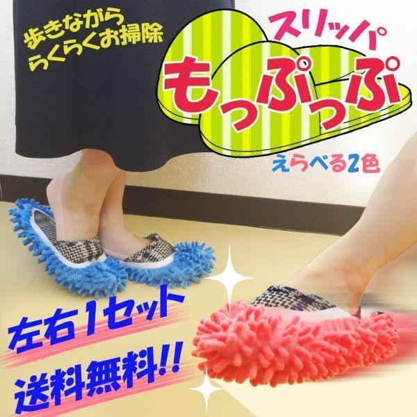モップスリッパ お歳暮 左右入り ブランド買うならブランドオフ 掃除 雑巾 送料無料 ホコリ もっぷ 対策
