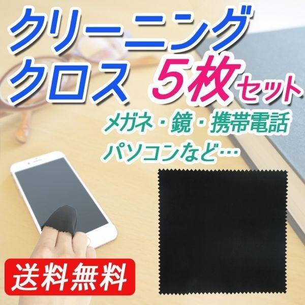 クリーニングクロス 5枚セット 眼鏡拭き スマホ 画面 清掃 指紋 めがね スマートフォン 有名な 即出荷 汚れ 送料無料