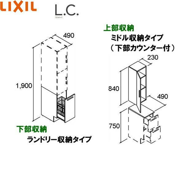 [LCYS-455DK-A]リクシル[LIXIL/INAX][L.C.エルシィ]トールキャビネット[間口450][ミドル収納·ランドリー収納][ミドルグレード]