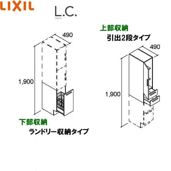 [LCYS-455DWL(R)-A/VP2]リクシル[LIXIL/INAX][L.C.エルシィ]トールキャビネット[間口450][引出2段·ランドリー収納][スタンダード]