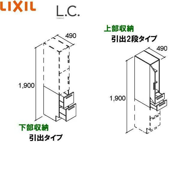 [LCYS-455HWL(R)-A]リクシル[LIXIL/INAX][L.C.エルシィ]トールキャビネット[間口450][引出2段·引出][ミドルグレード]