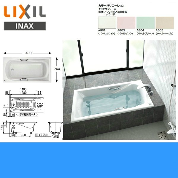 [TBN-1400HP]リクシル[LIXIL/INAX]人造大理石浴槽[グランザシリーズ][間口1400mm][送料無料]|all-kakudai|02