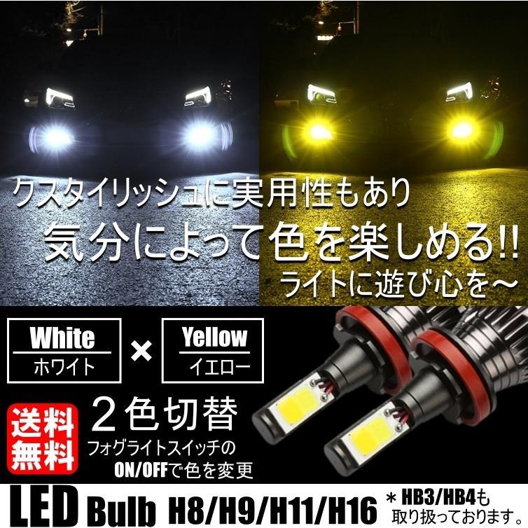 LED フォグランプ 2色切替 カラーチェンジ 3000kイエロー/6000kホワイト LEDバルブ ツインカラー H8/H9/H11/H16 HB3/HB4|all-select