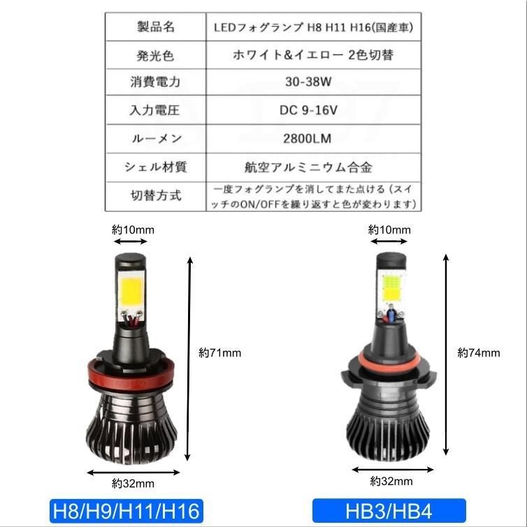 LED フォグランプ 2色切替 カラーチェンジ 3000kイエロー/6000kホワイト LEDバルブ ツインカラー H8/H9/H11/H16 HB3/HB4|all-select|02