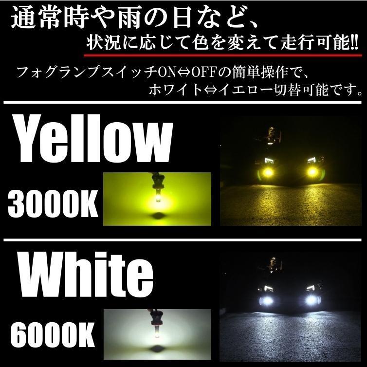 LED フォグランプ 2色切替 カラーチェンジ 3000kイエロー/6000kホワイト LEDバルブ ツインカラー H8/H9/H11/H16 HB3/HB4|all-select|04