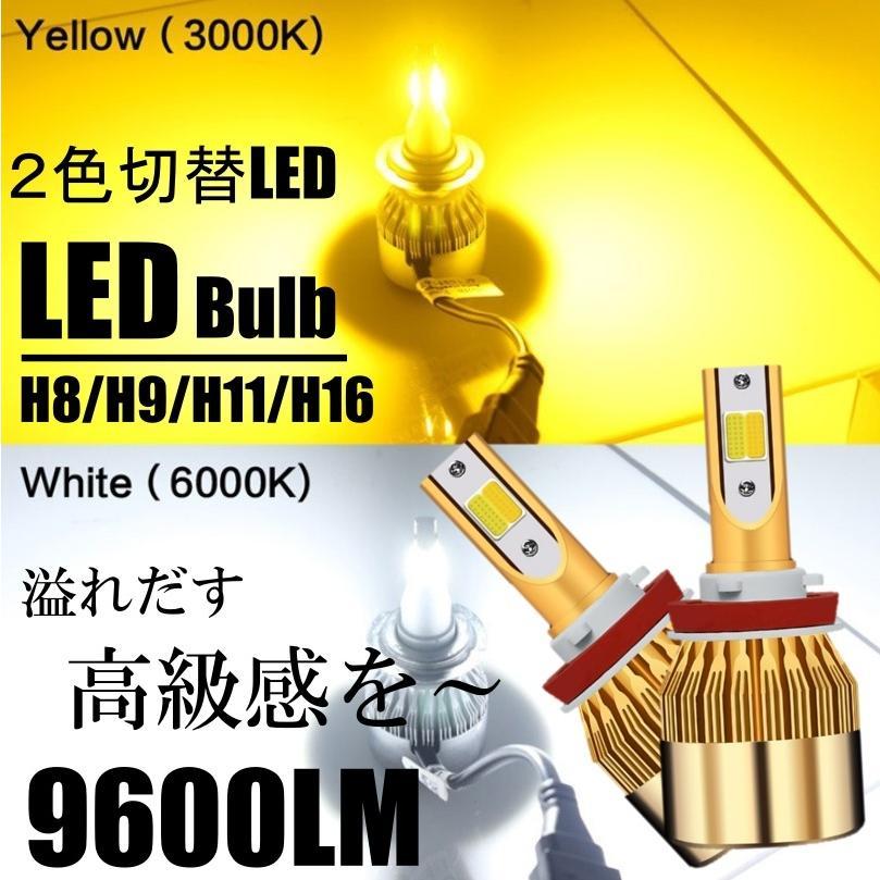 LED フォグランプ 2色切替 カラーチェンジ 3000kイエロー/6000kホワイト LEDバルブ ツインカラー H8/H9/H11/H16 all-select