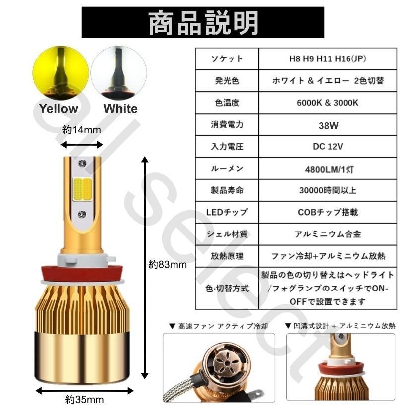 LED フォグランプ 2色切替 カラーチェンジ 3000kイエロー/6000kホワイト LEDバルブ ツインカラー H8/H9/H11/H16 all-select 02