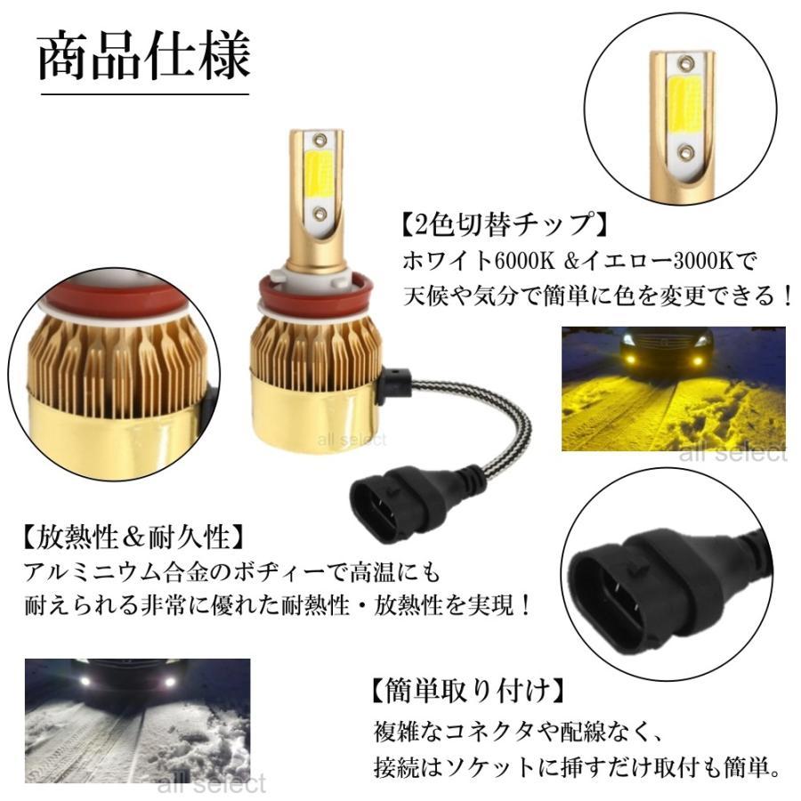 LED フォグランプ 2色切替 カラーチェンジ 3000kイエロー/6000kホワイト LEDバルブ ツインカラー H8/H9/H11/H16 all-select 03