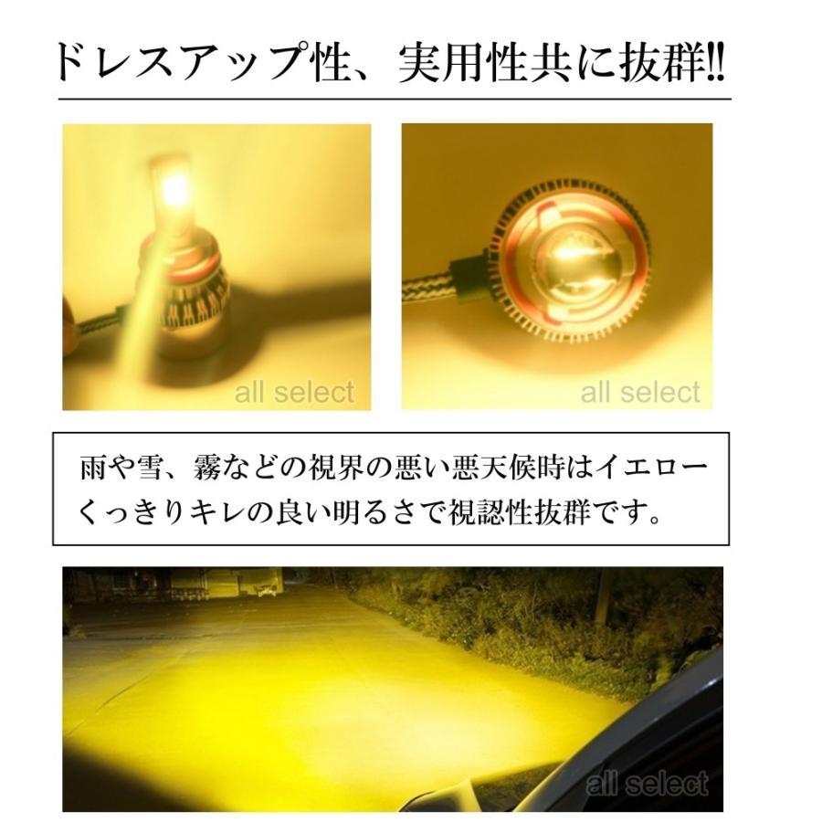 LED フォグランプ 2色切替 カラーチェンジ 3000kイエロー/6000kホワイト LEDバルブ ツインカラー H8/H9/H11/H16 all-select 06