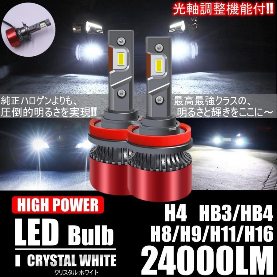 高輝度 LEDヘッドライト フォグランプ H4/H8/H9/H11/H16 COBチップ 12V 24000Lm 6000K 2本 車検対応 ポン付け Hi/Lo 切替式 all-select