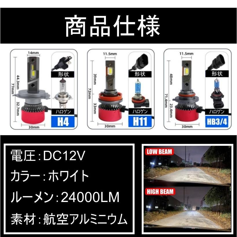高輝度 LEDヘッドライト フォグランプ H4/H8/H9/H11/H16 COBチップ 12V 24000Lm 6000K 2本 車検対応 ポン付け Hi/Lo 切替式 all-select 02